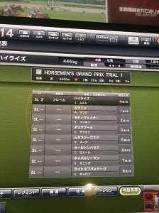 在HGP中,玩家可以確定下場賽事資訊。