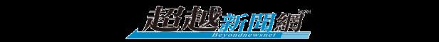 cropped-BEYONDNEWNET_logo_940x90
