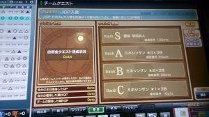 SH3_Team_Quest