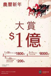 17_CNY_JP_Post_R10