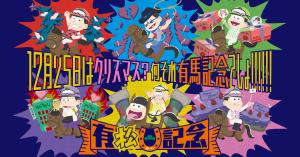arimatsu_kinen